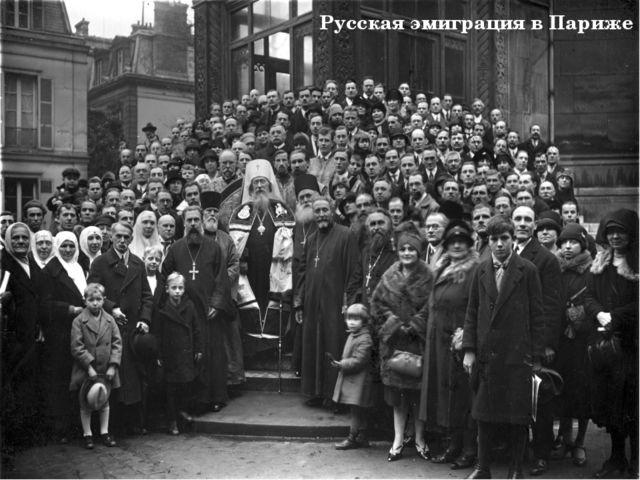 Русская эмиграция в Париже