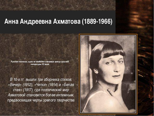 Анна Андреевна Ахматова (1889-1966) Русская поэтесса, одна из наиболее значим...