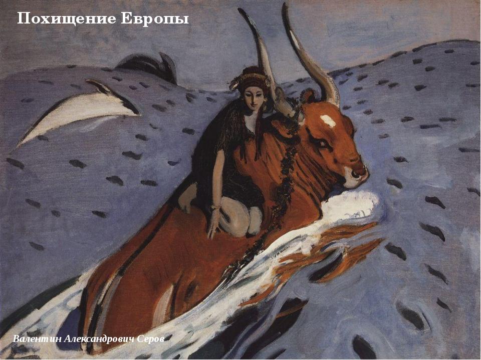 Девочка с персиками Похищение Европы Валентин Александрович Серов