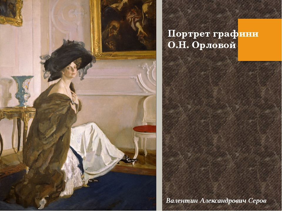 Портрет графини О.Н. Орловой Валентин Александрович Серов