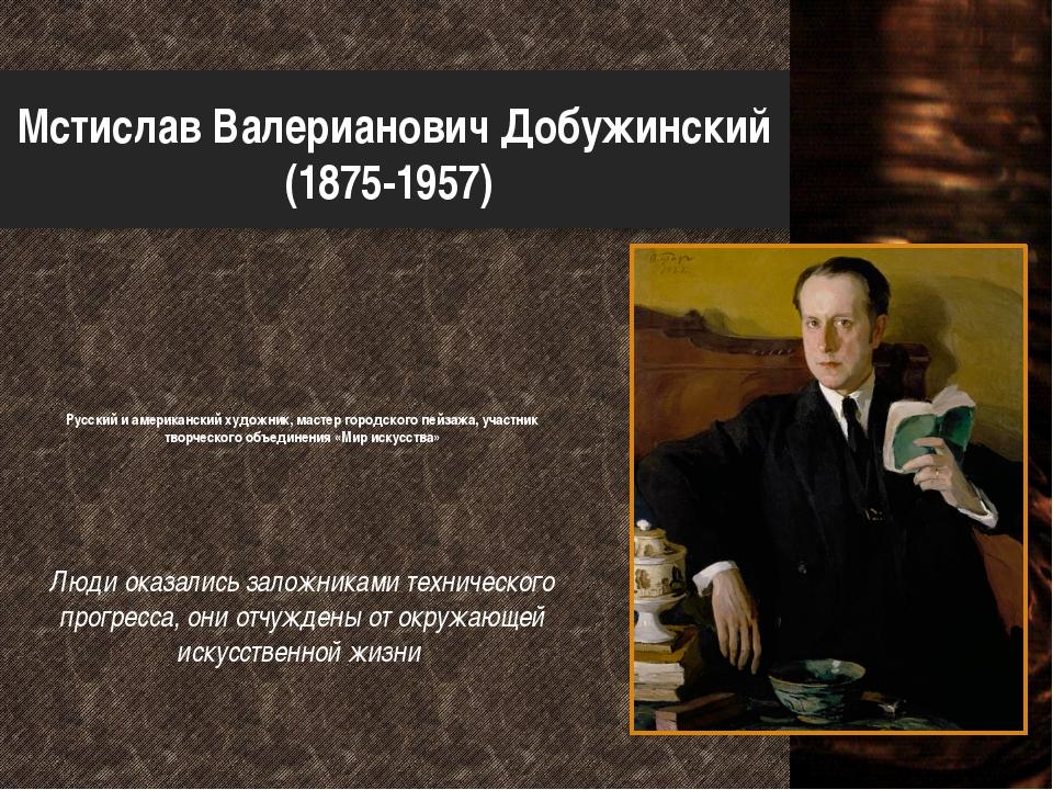 Мстислав Валерианович Добужинский (1875-1957) Русский и американский художник...