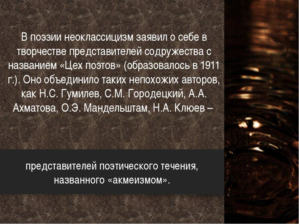 В поэзии неоклассицизм заявил о себе в творчестве представителей содружества...