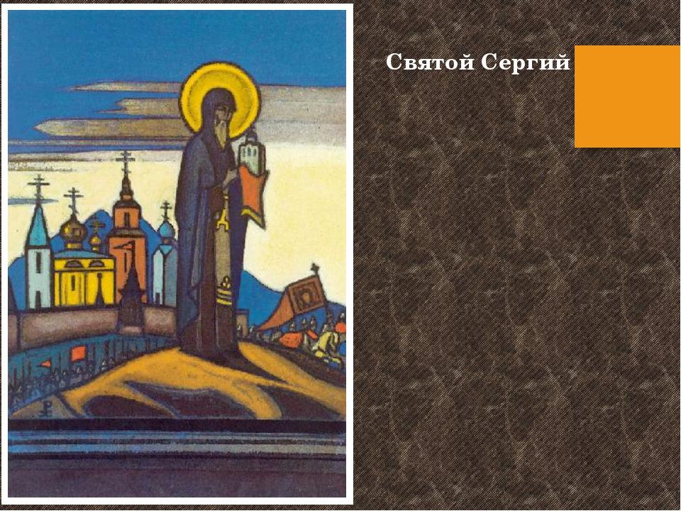 Святой Сергий
