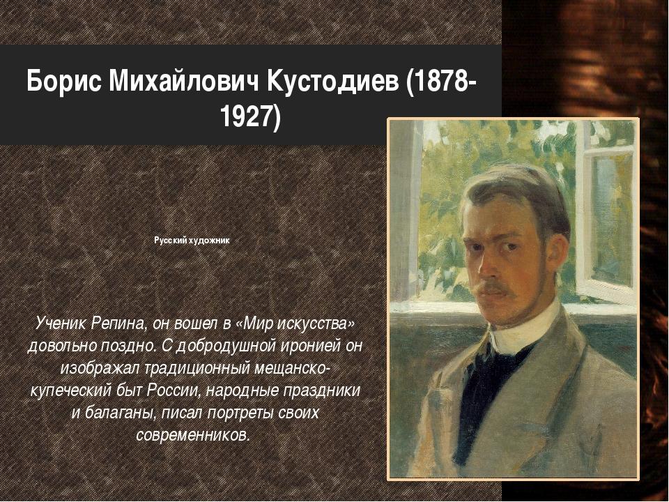 Борис Михайлович Кустодиев (1878-1927) Русский художник Ученик Репина, он вош...