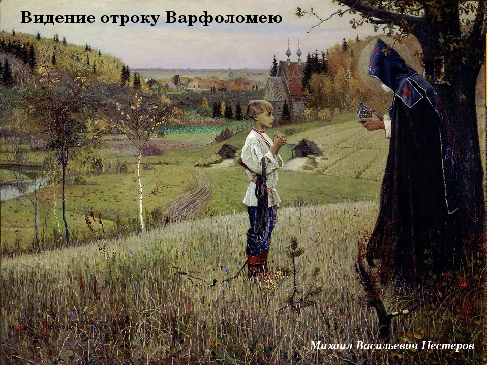 Пустынник Михаил Васильевич Нестеров Видение отроку Варфоломею