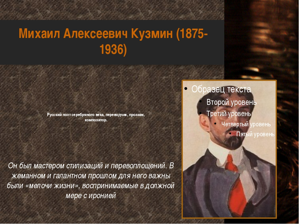 Михаил Алексеевич Кузмин (1875-1936) Русский поэт серебряного века, переводчи...