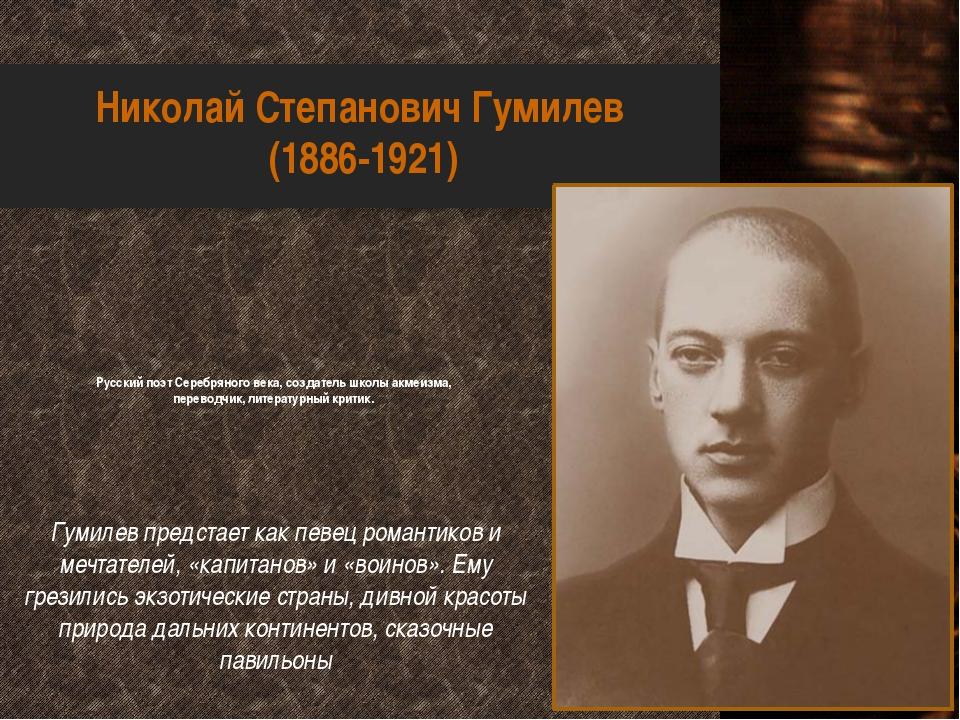 Николай Степанович Гумилев (1886-1921) Русский поэт Серебряного века, создате...