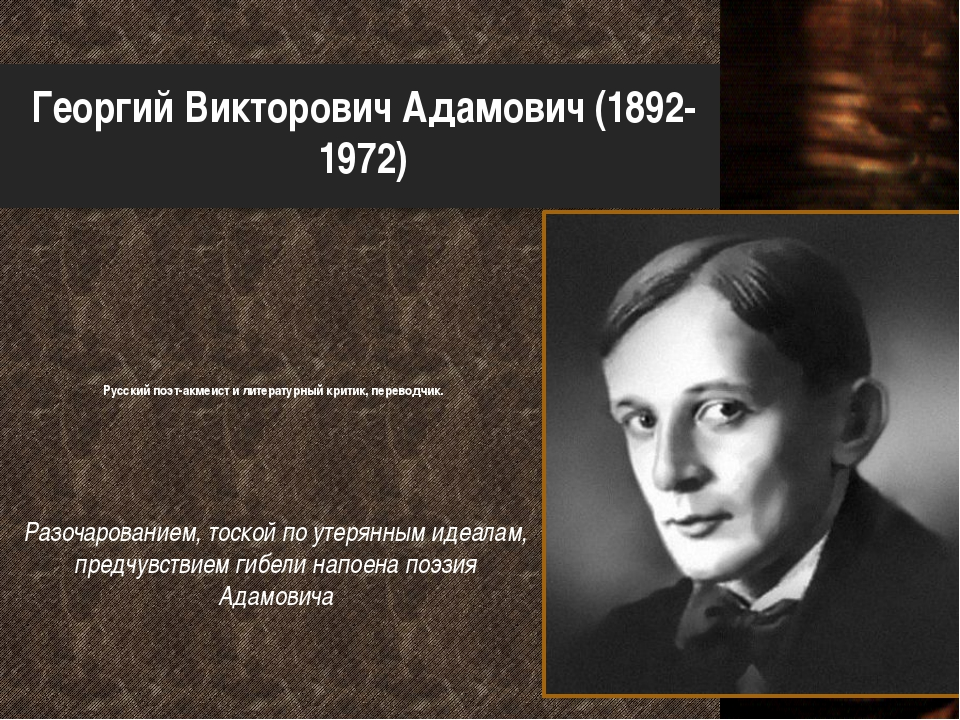Георгий Викторович Адамович (1892-1972) Русский поэт-акмеист и литературный к...