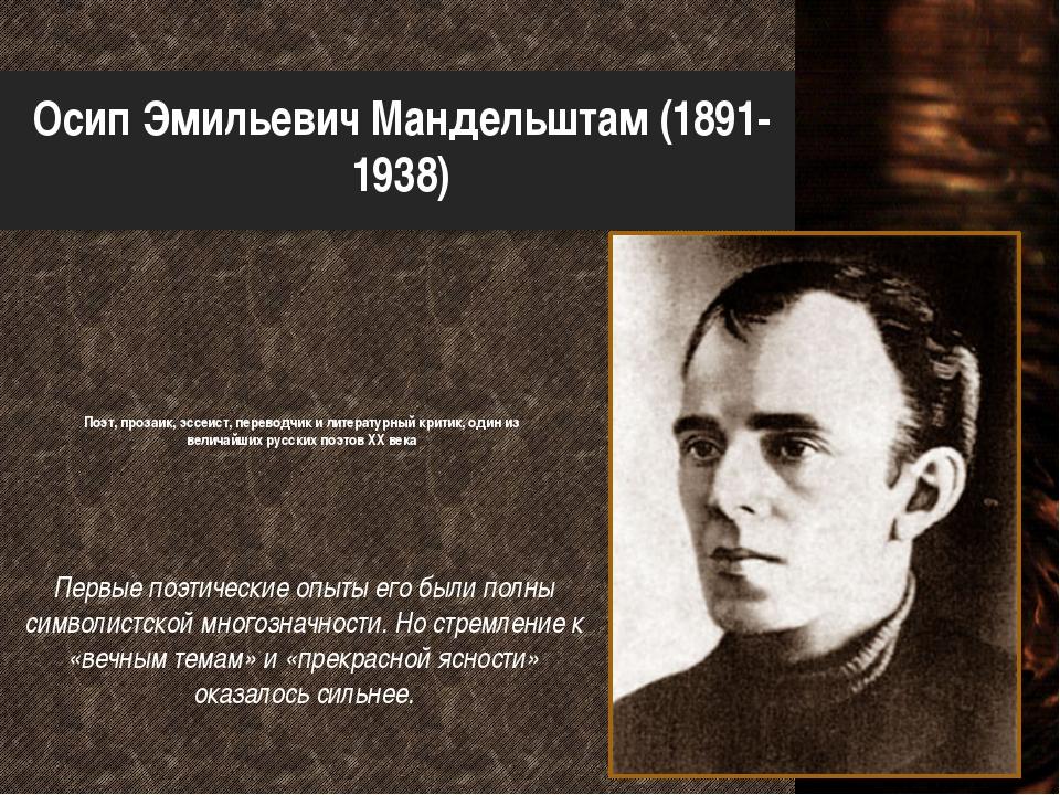 Осип Эмильевич Мандельштам (1891-1938) Поэт, прозаик, эссеист, переводчик и л...
