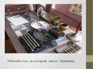 Рабочий стол, за которым писал Пришвин.