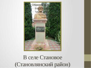 В селе Становое (Становлянский район)