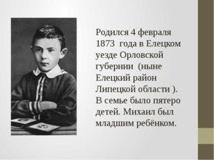 Родился4 февраля 1873 годавЕлецком уезде Орловской губернии (ныне Елецкий
