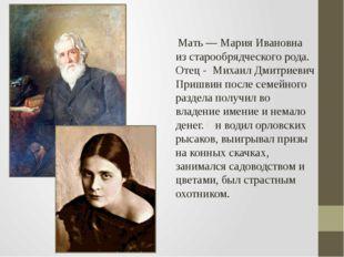Мать— Мария Ивановна из старообрядческого рода. Отец - Михаил Дмитриевич Пр