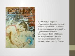 В 1906 году в журнале «Родник» опубликован первый рассказ Пришвина – «Сашок».