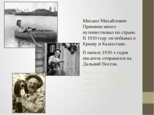 Михаил Михайлович Пришвин много путешествовал по стране. В 1910 году он побыв