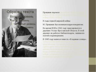Пришвин пережил две войны: Первую мировую войну (1914г.-1918г.) и Великую Оте