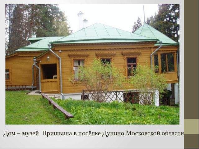 Дом – музей Пришвина в посёлке Дунино Московской области