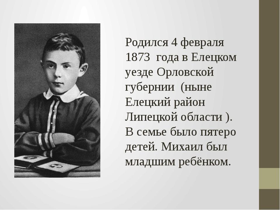 Родился4 февраля 1873 годавЕлецком уезде Орловской губернии (ныне Елецкий...