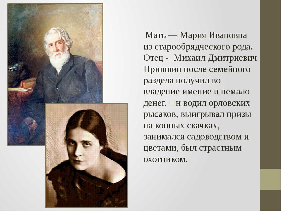 Мать— Мария Ивановна из старообрядческого рода. Отец - Михаил Дмитриевич Пр...