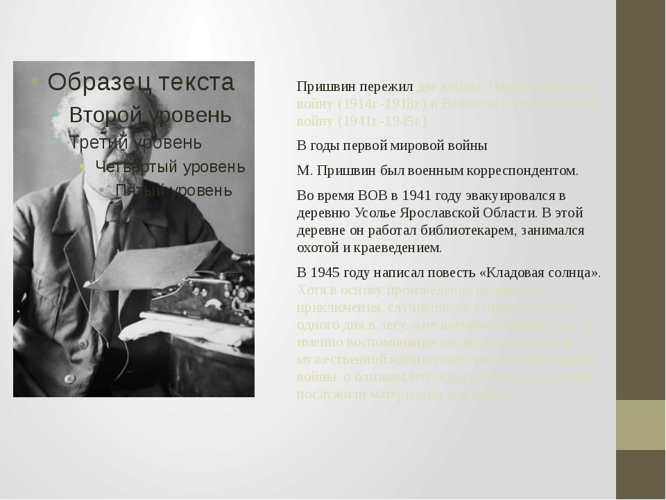 Пришвин пережил две войны: Первую мировую войну (1914г.-1918г.) и Великую Оте...