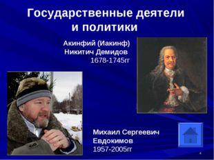 Государственные деятели и политики Акинфий (Иакинф) Никитич Демидов 1678-174