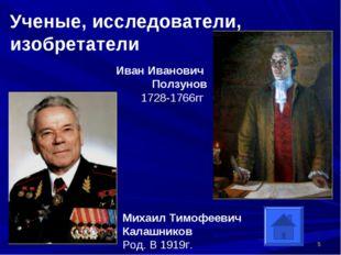 Ученые, исследователи, изобретатели Иван Иванович Ползунов 1728-1766гг Михаил