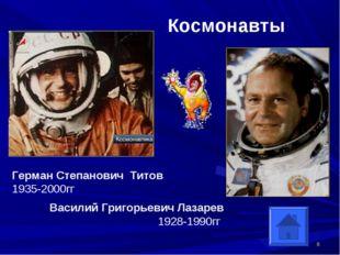 * Космонавты Герман Степанович Титов 1935-2000гг Василий Григорьевич Лазарев