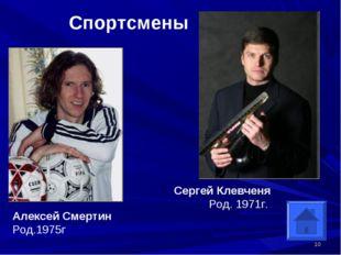 * Спортсмены Алексей Смертин Род.1975г Сергей Клевченя Род. 1971г.