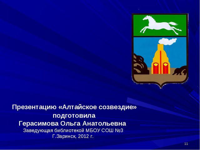 * Презентацию «Алтайское созвездие» подготовила Герасимова Ольга Анатольевна...