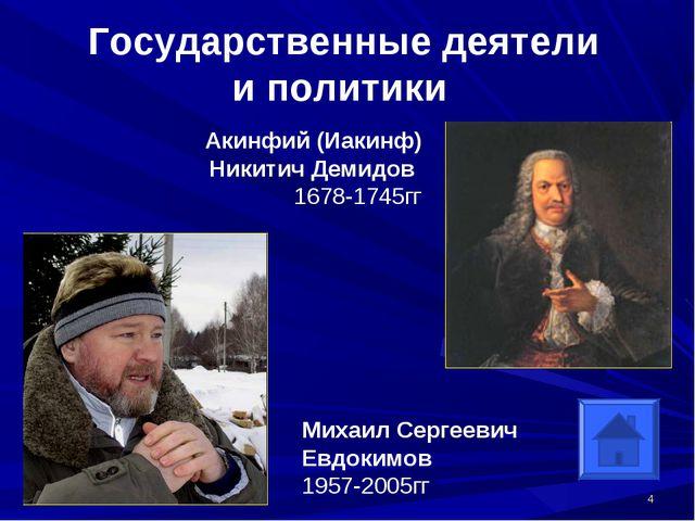 Государственные деятели и политики Акинфий (Иакинф) Никитич Демидов 1678-174...