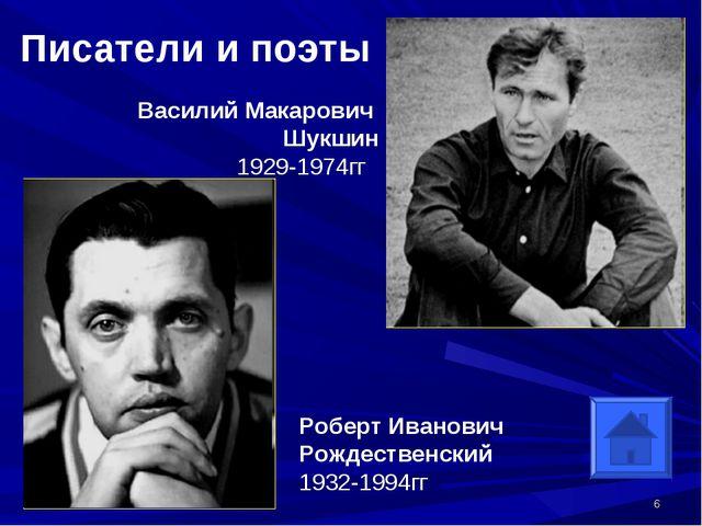 * Писатели и поэты Василий Макарович Шукшин 1929-1974гг Роберт Иванович Рожде...