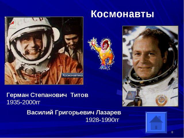 * Космонавты Герман Степанович Титов 1935-2000гг Василий Григорьевич Лазарев...