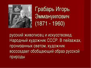 русский живописец и искусствовед. Народный художник СССР. В пейзажах, прониза