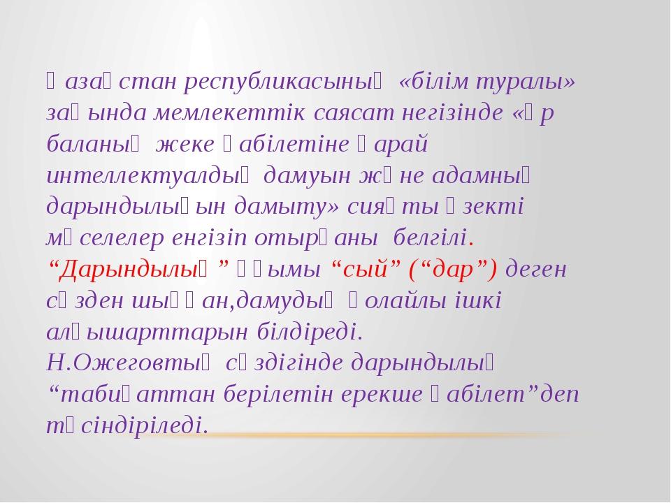Қазақстан республикасының «білім туралы» заңында мемлекеттік саясат негізінд...