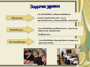 Обучающие Развивающие Воспитывающие Способствовать совершенствованию умений о