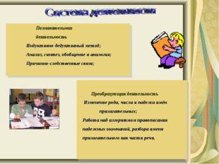 Познавательная деятельность Индуктивно-дедуктивный метод; Анализ, синтез, об