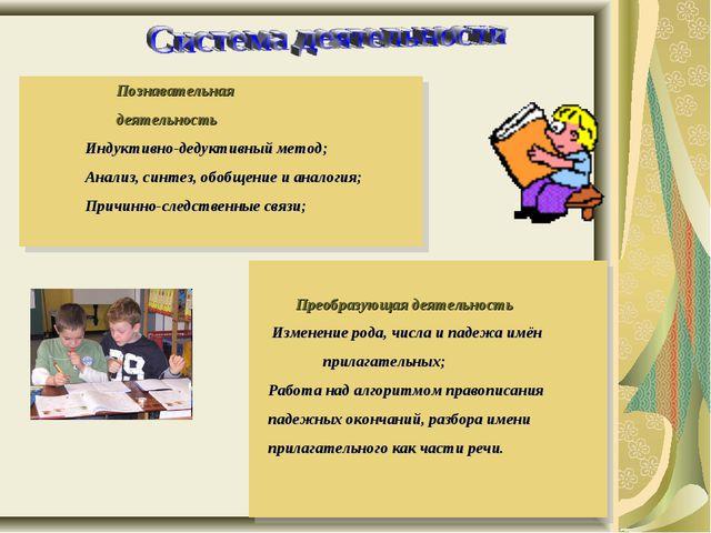 Познавательная деятельность Индуктивно-дедуктивный метод; Анализ, синтез, об...