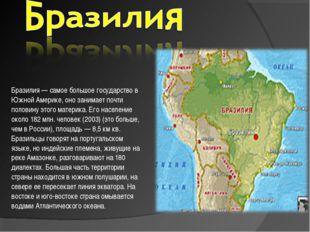 Бразилия — самое большое государство в Южной Америке, оно занимает почти поло
