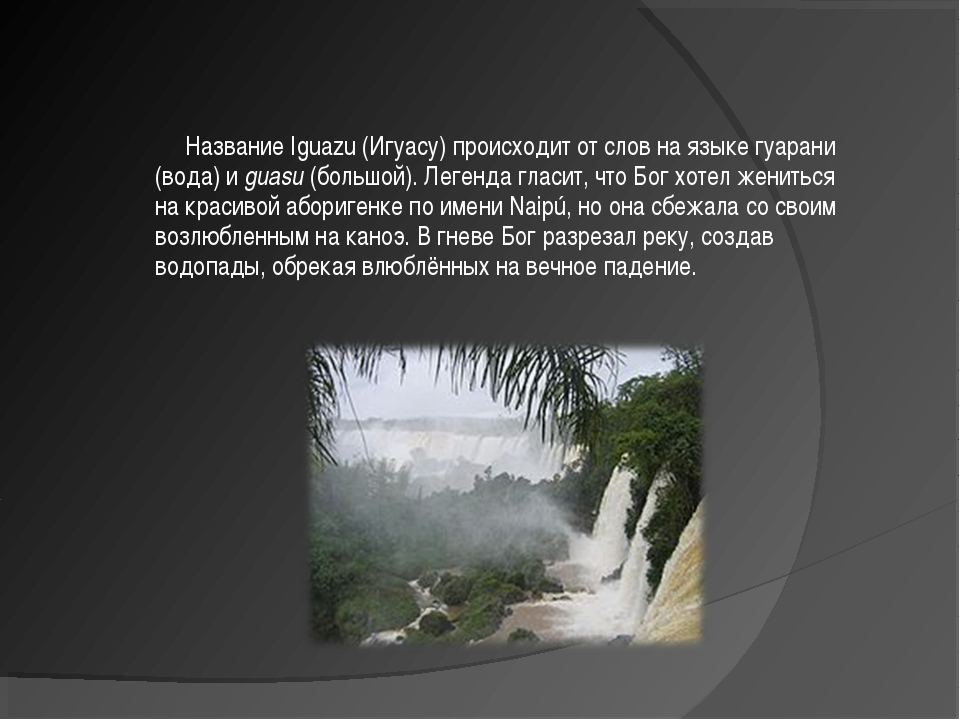 Название Iguazu (Игуасу) происходит от слов на языке гуарани (вода) и guasu...