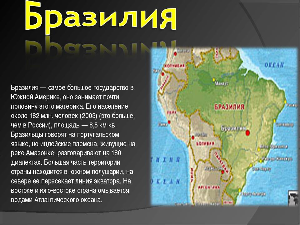 Бразилия — самое большое государство в Южной Америке, оно занимает почти поло...