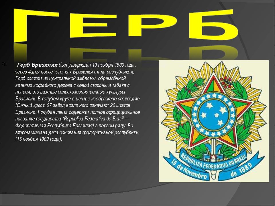 Герб Бразилии был утверждён 19 ноября 1889года, через 4 дня после того, как...