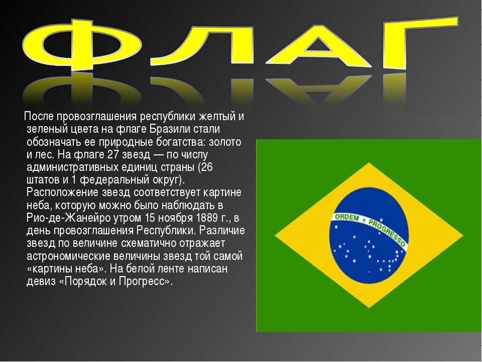 После провозглашения республики желтый и зеленый цвета на флаге Бразили стал...