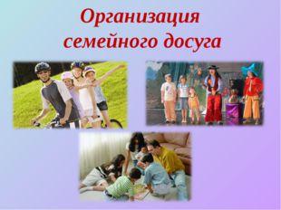 Организация семейного досуга