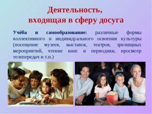 Деятельность, входящая в сферу досуга Учёба и самообразование: различные фор