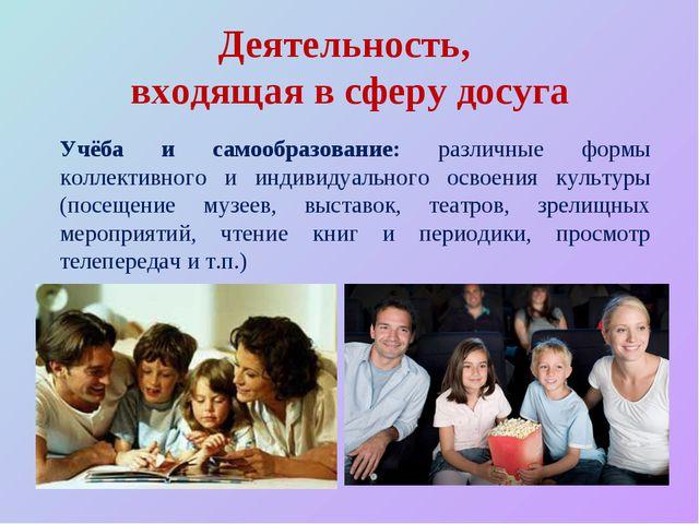 Деятельность, входящая в сферу досуга Учёба и самообразование: различные фор...