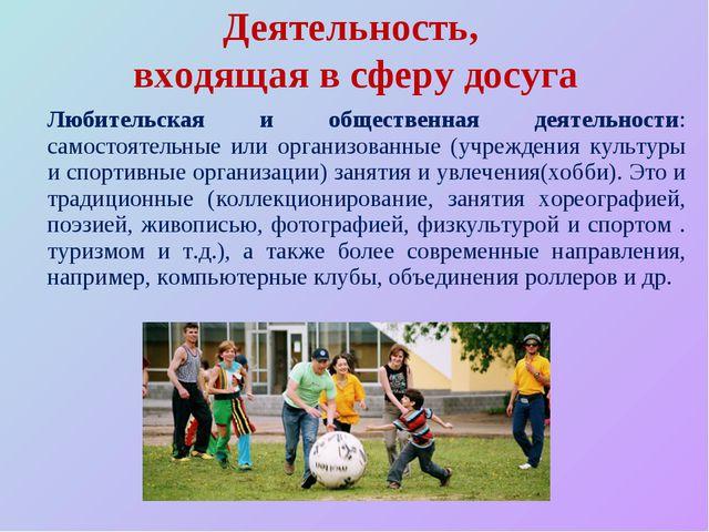 Любительская и общественная деятельности: самостоятельные или организованные...