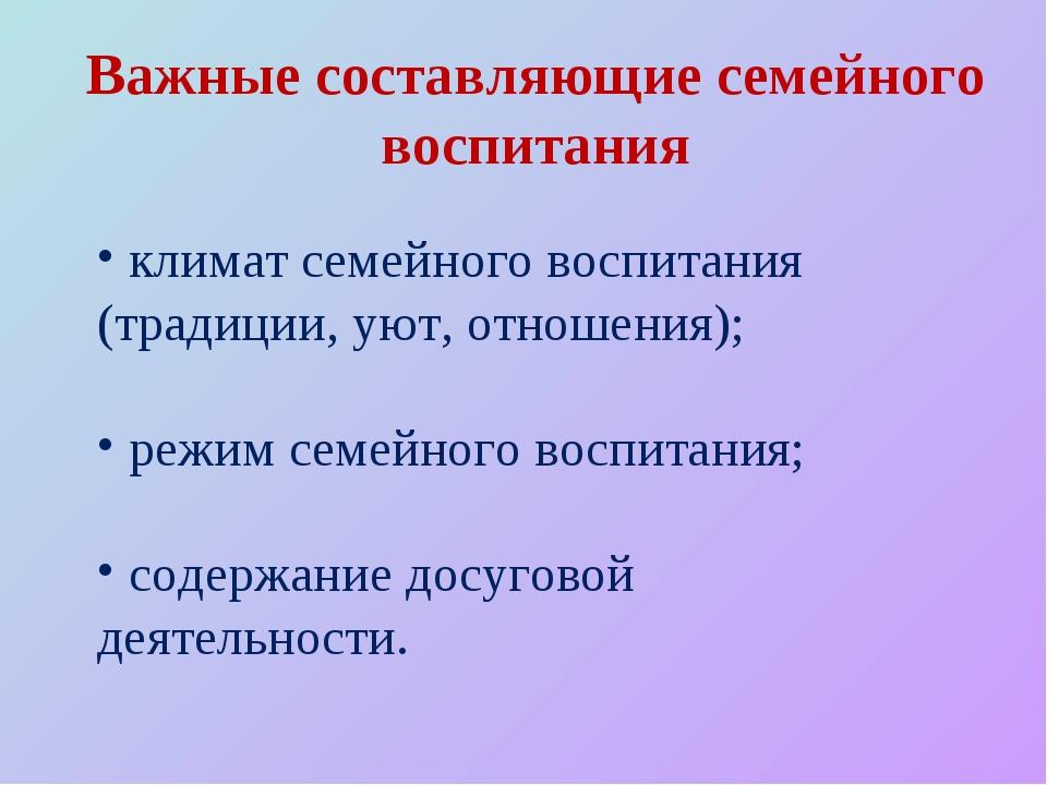 климат семейного воспитания (традиции, уют, отношения); режим семейного восп...
