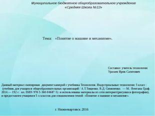 Тема: Муниципальное бюджетное общеобразовательное учреждение «Средняя Школа №