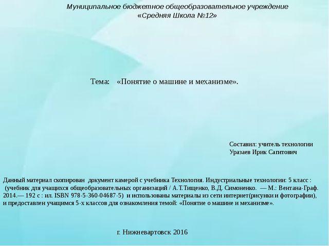 Тема: Муниципальное бюджетное общеобразовательное учреждение «Средняя Школа №...