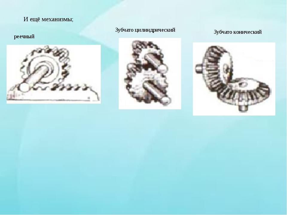 реечный И ещё механизмы; Зубчато цилиндрический Зубчато конический